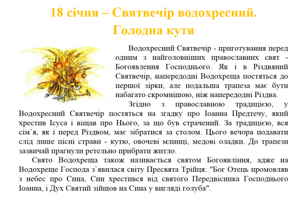 /Files/images/18 сычня.png